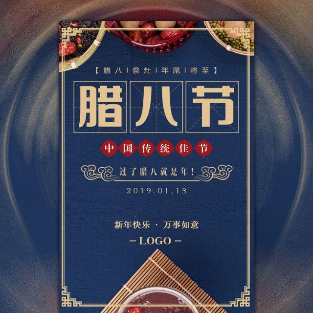 蓝色简约腊八节企业祝福企业宣传介绍