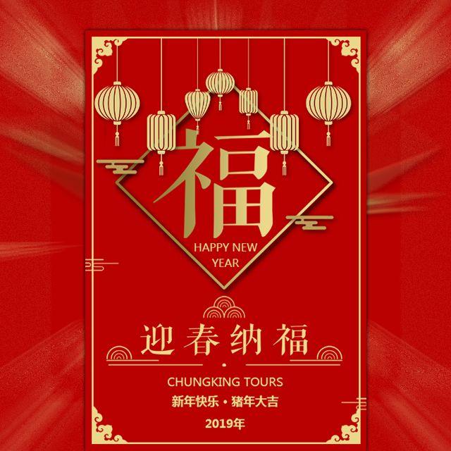 红色喜庆新年企业年终感恩语音弹幕送祝福宣传