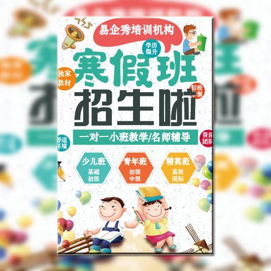 寒假班培训招生小学初中高中名师辅导班
