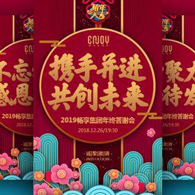 中国风红金高端大气会议邀请函年终盛典答谢会