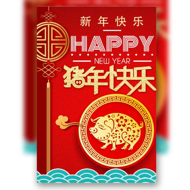 新年快乐公司拜年新春祝福贺卡新年祝福贺卡元旦祝福