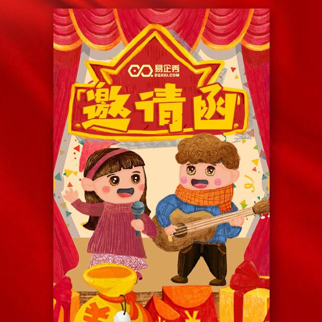 元旦节春节亲子活动邀请函学校幼儿园早教中心商场