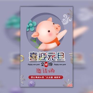 元旦节亲子活动邀请函学校幼儿园早教中心