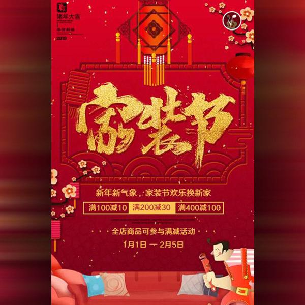 快闪中国红家装节春节元旦电器家具厨卫装修年终大促