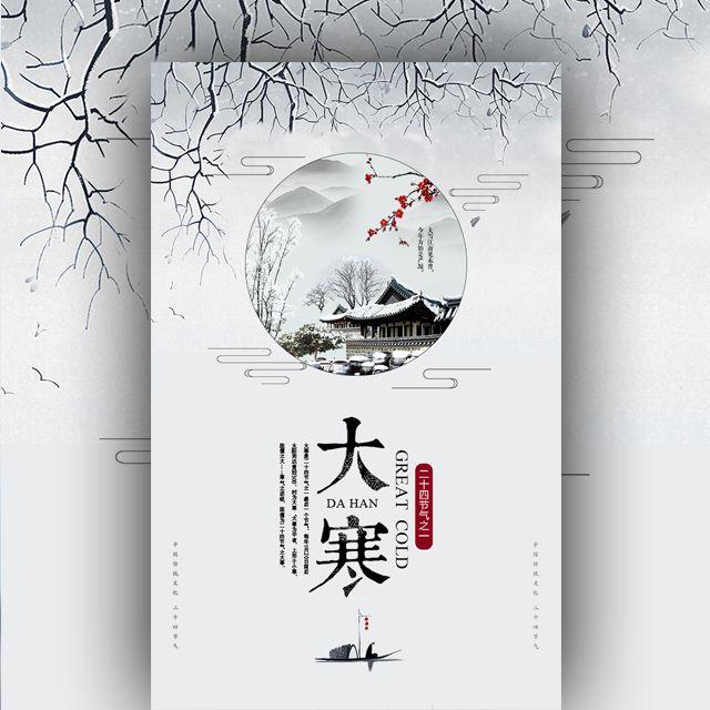 24节气之大寒宣传介绍