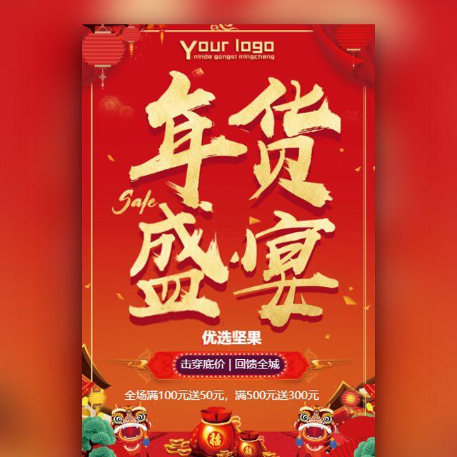 喜庆红色年货盛宴促销大促年货节