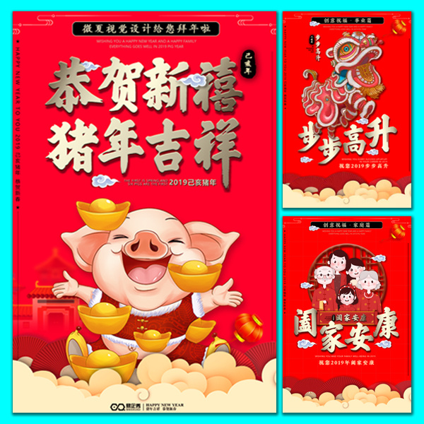 2019猪年祝福贺卡酷炫快闪春节拜年公司企业创意文案