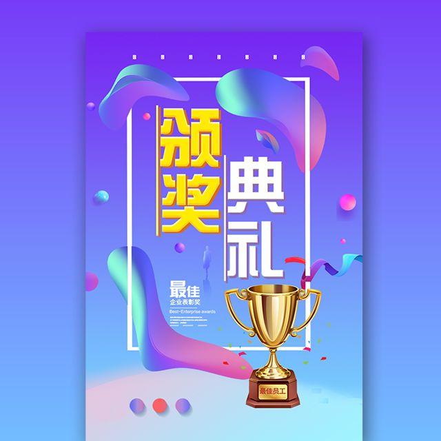 企业颁奖典礼年度优秀员工表彰大会颁奖盛典邀请函