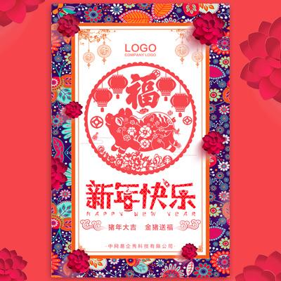 剪纸风新年快乐祝福贺卡企业祝福拜年祝福贺卡