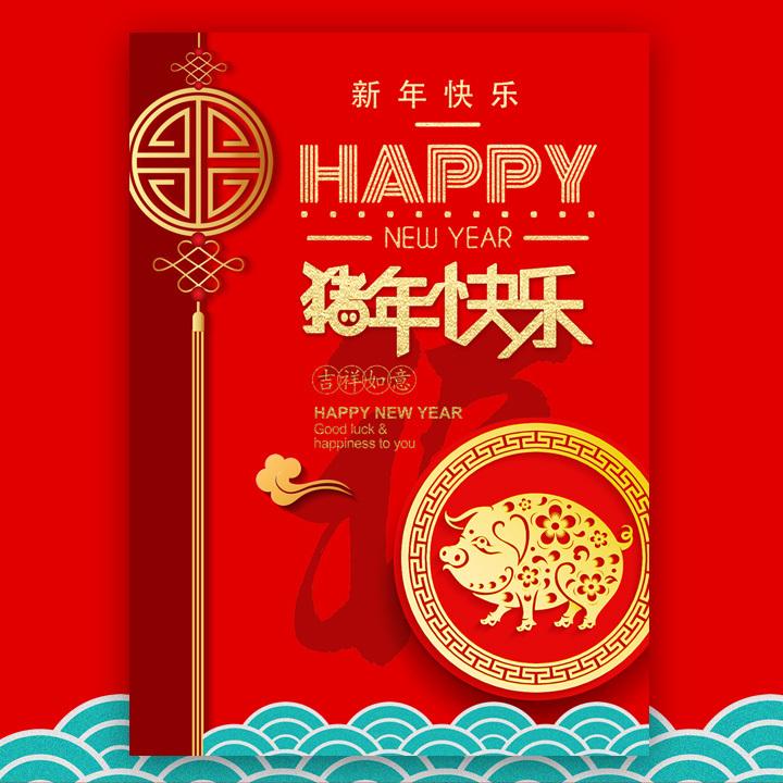 长页面新年快乐祝福宣传促销元旦企业祝福宣传促销