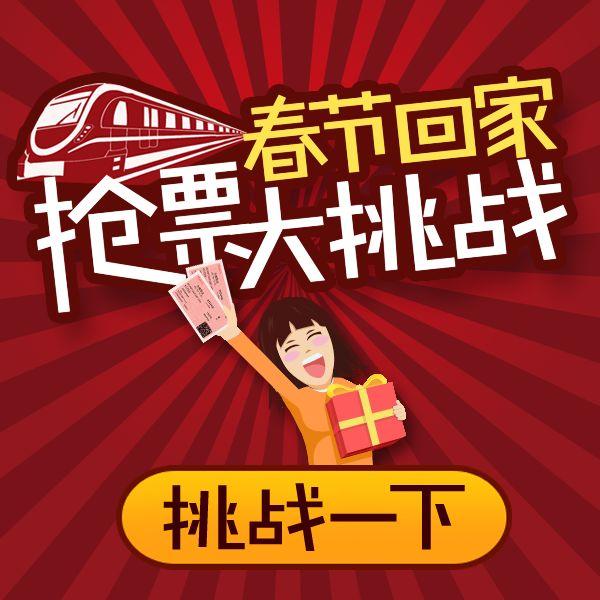 创意春节回家生成火车票趣味测试企业推广传播