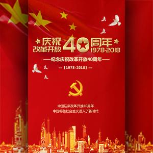 改革开放40周年庆抒情祝福