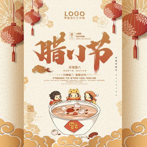 腊八节祝福贺卡企业宣传腊八粥促销