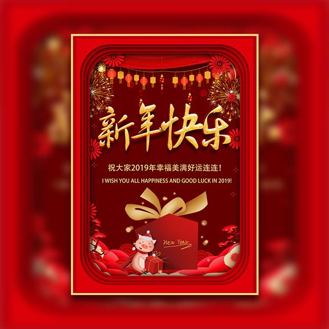 元旦春节祝福贺卡企业祝福客户祝福合伙人新年快乐