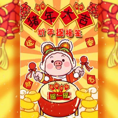 2019猪年创意新年春节摇福签求签好运来公司祝福贺卡