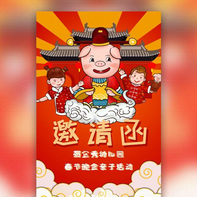 幼儿园春节晚会亲子活动邀请函