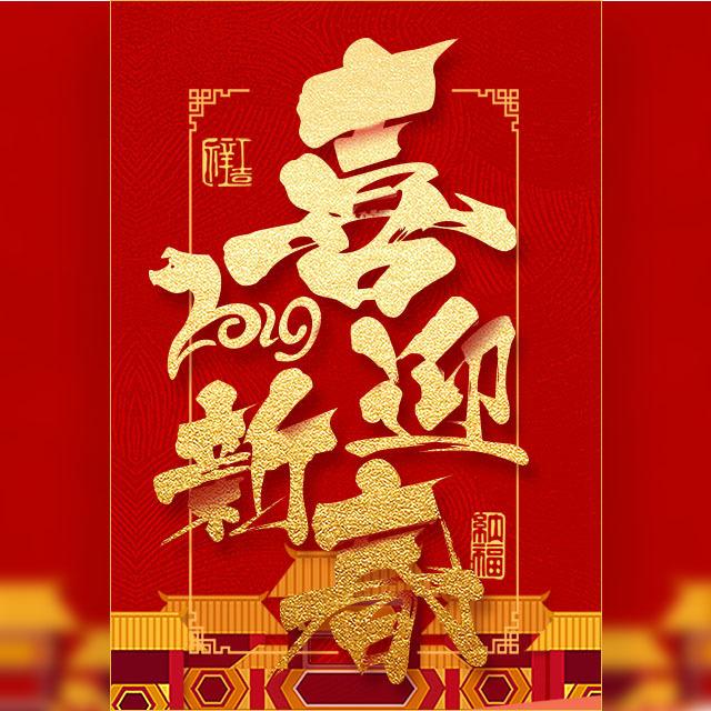 2019猪年大吉新年祝福企业公司拜年春节新春贺卡