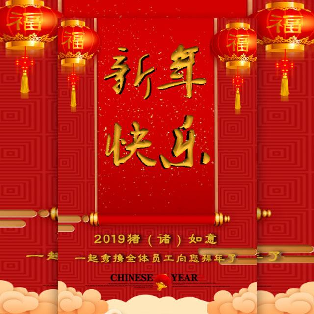 中国风新年祝福贺卡