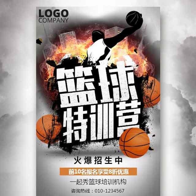 篮球特训营篮球培训机构篮球训练营招生宣传