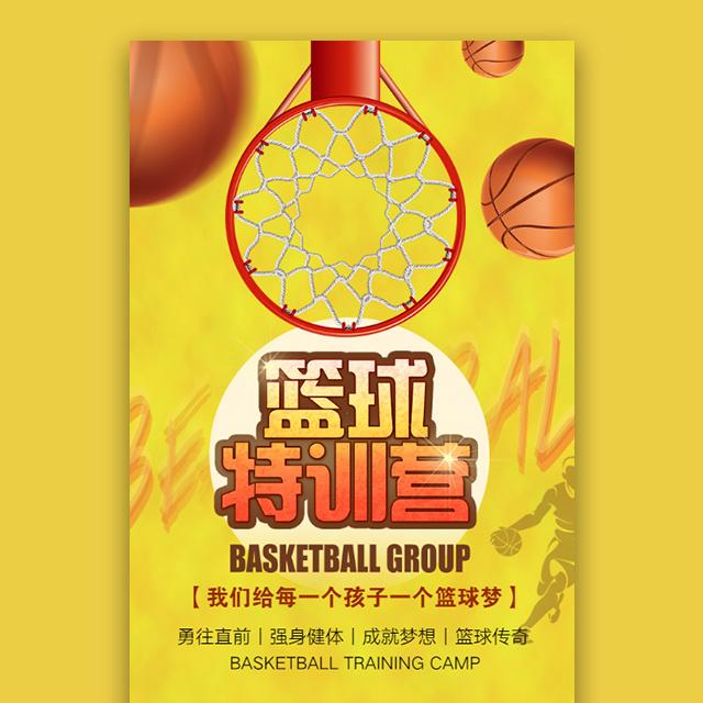 篮球寒假班招生篮球特训营篮球兴趣班招生