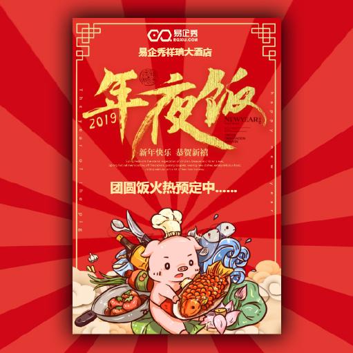 年夜饭预定新年团圆饭春节除夕初一酒店饭店预定