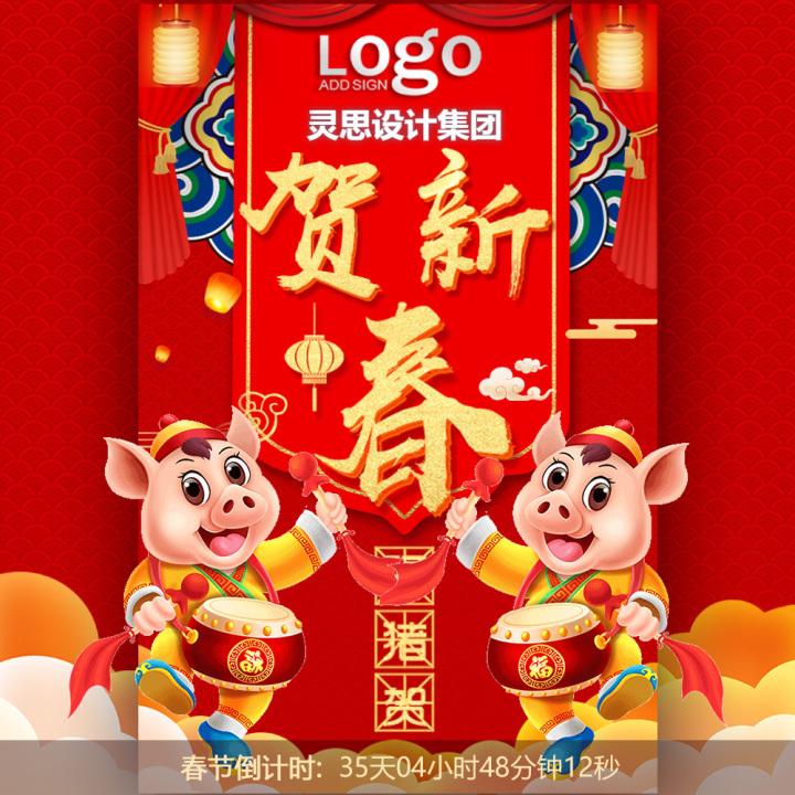 2019新年春节企事业单位放假通知春节倒计时模板