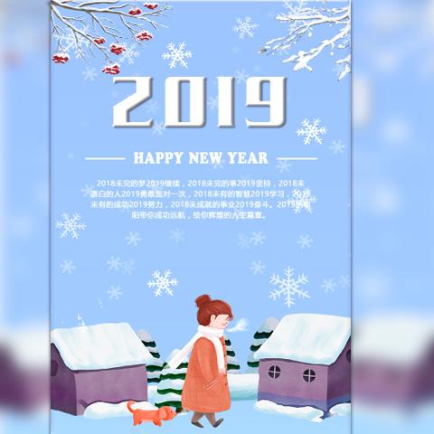 手绘女孩你好2019再见2018励志语录
