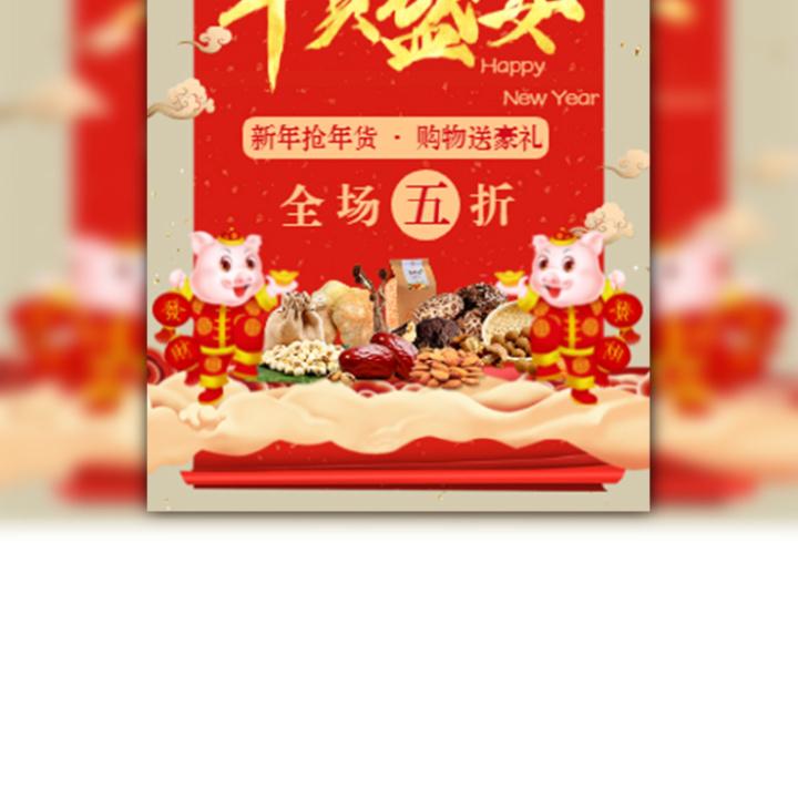 年货节年终食品酒水电商促销