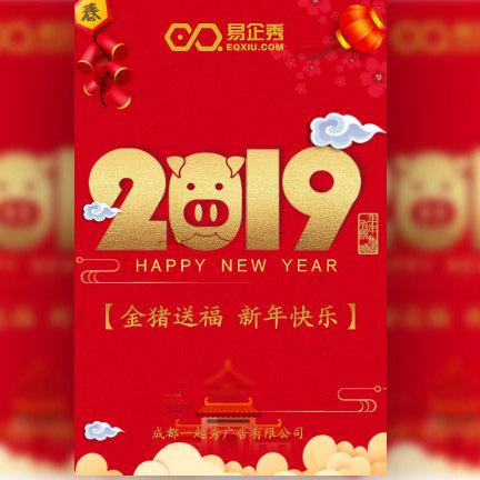 2019新春公司企业个人祝福拜年贺卡