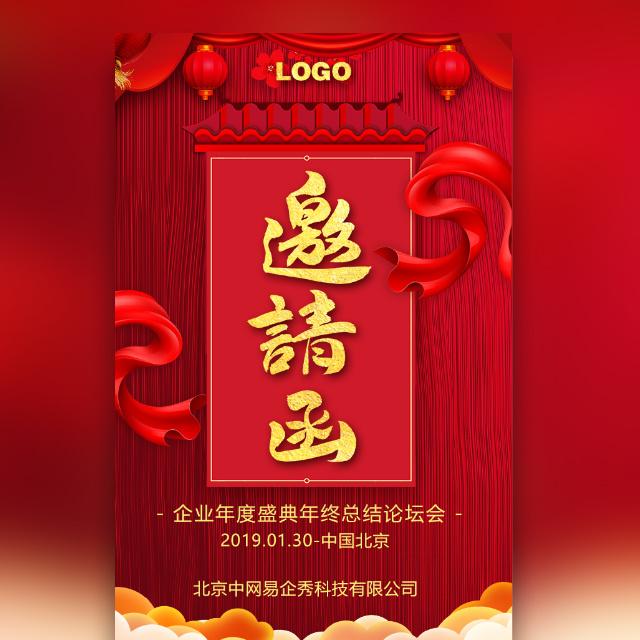 高端大气快闪中国红企业年度盛典年终总结会议邀请函
