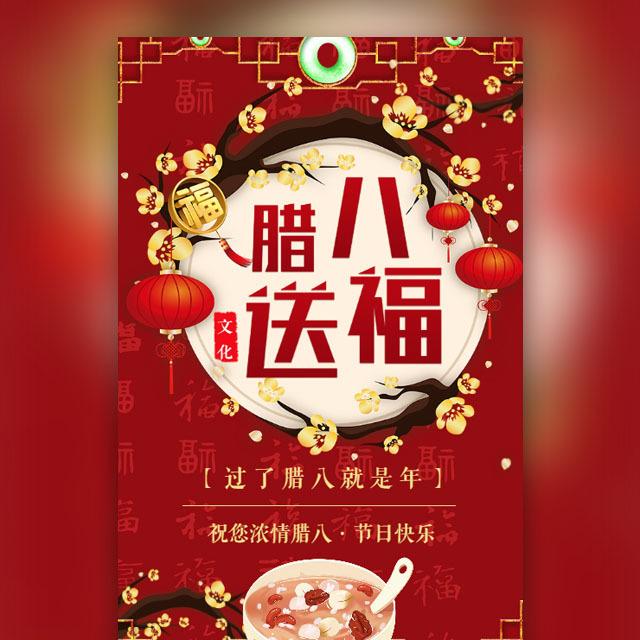 腊八节公司个人宣传祝福贺卡