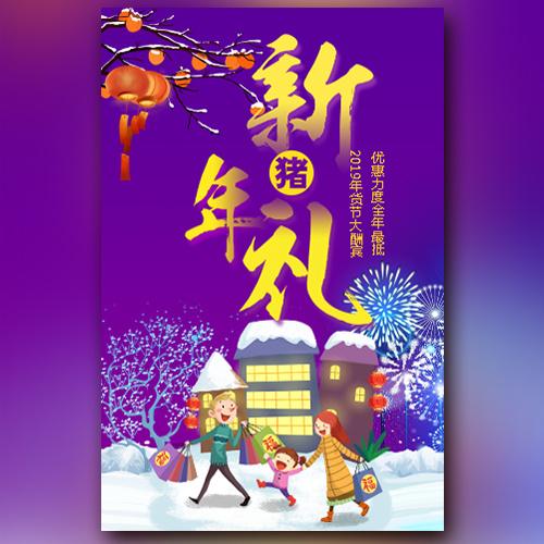紫色新年礼品年货街促销活动