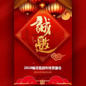一镜到底中国风红金大气会议年终盛典答谢会邀请函