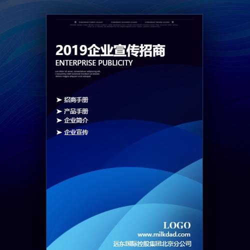 简洁商务蓝通信互联网IT科技公司企业文化产品简介