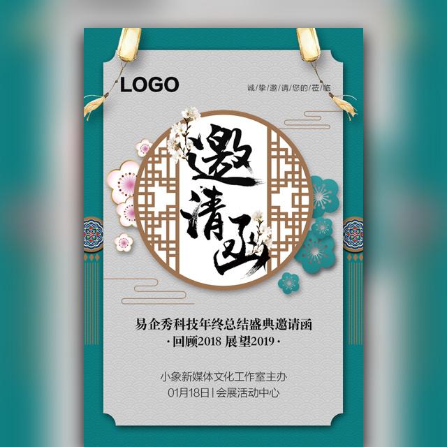 中国风复古绿色年会邀请函企业年终盛典宣传年终总结