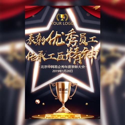 员工表彰大会年度盛典邀请函表彰优秀员工