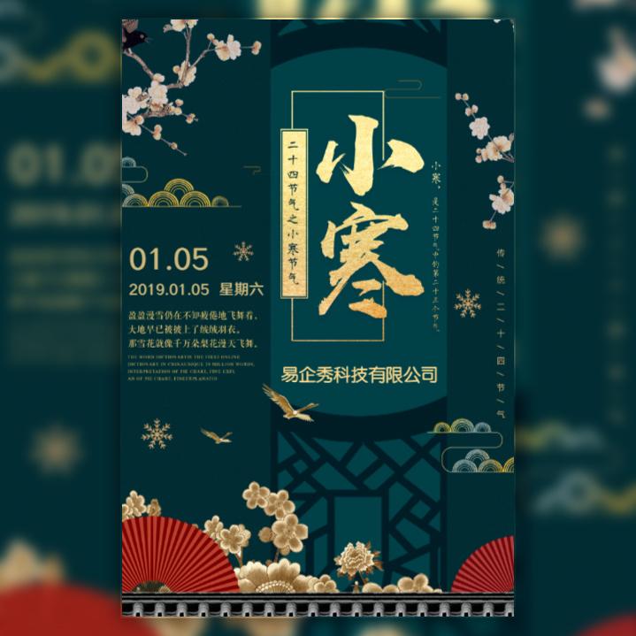 中国传统24节气小寒饮食之保健养身