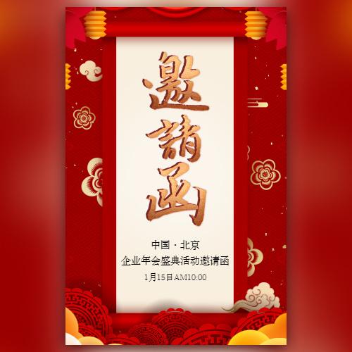 红色喜庆年会盛典邀请函