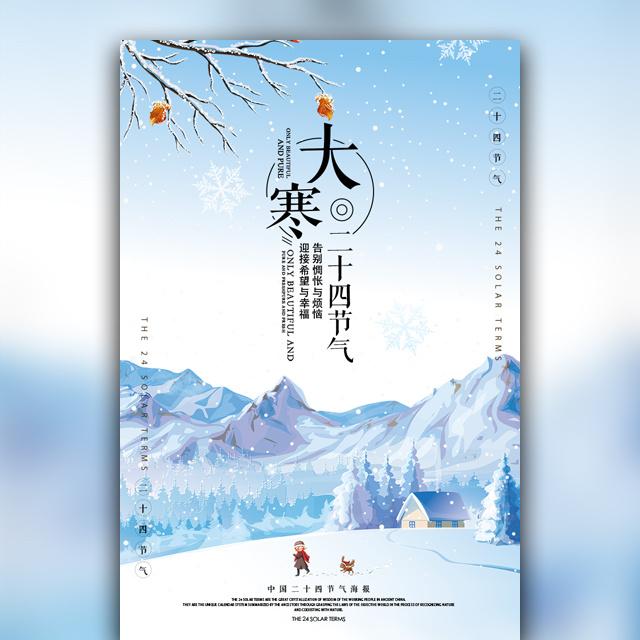中国传统24节气大寒宣传