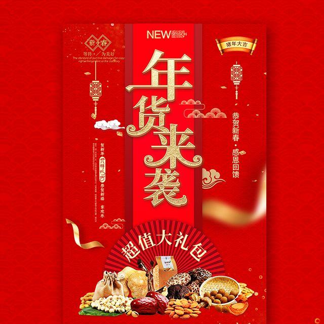 春节抢年货年货盛宴年货节年终大促商场店铺年终盛典