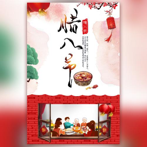 传统节日腊八节民俗祝福贺卡