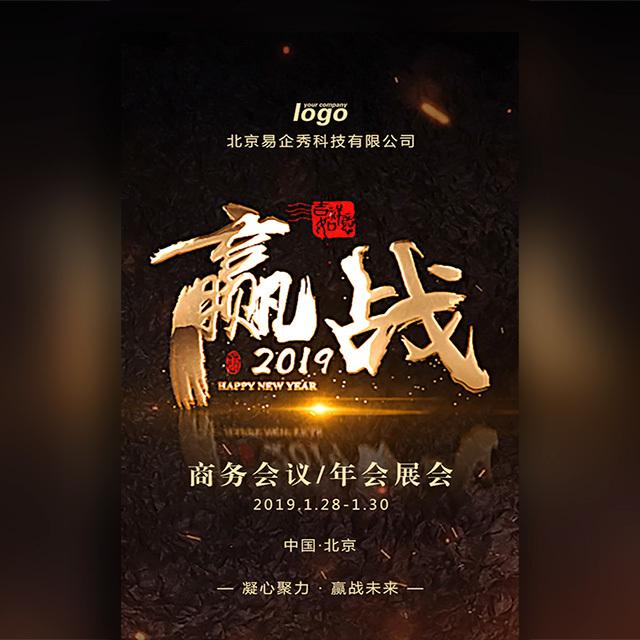 炫酷版金色大气赢战2019企业简介商务会议年会邀请函