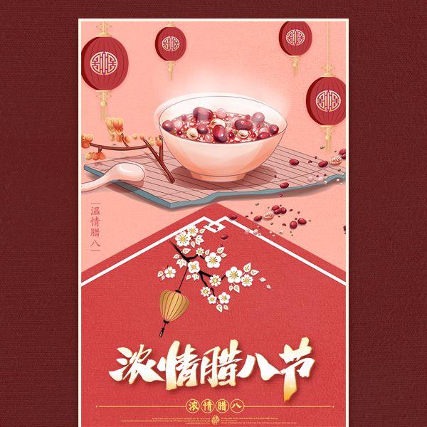 浓情腊八节传统饮食习俗民俗腊八粥