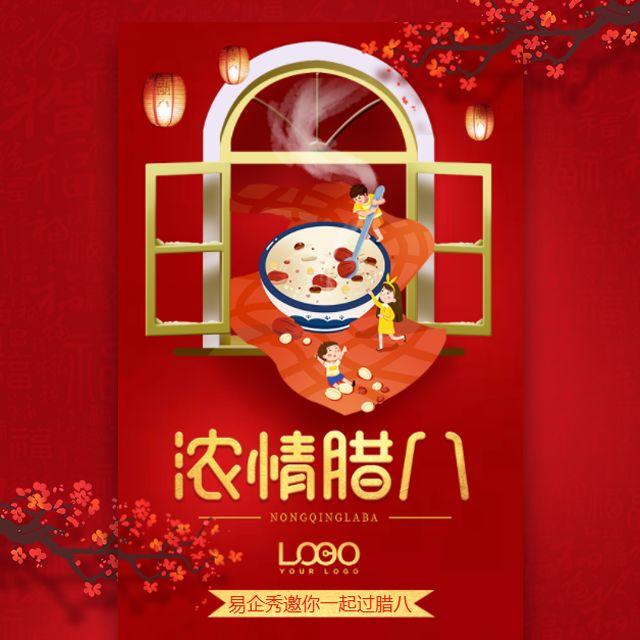 腊八节活动邀请函企业个人祝福品牌推广产品宣传