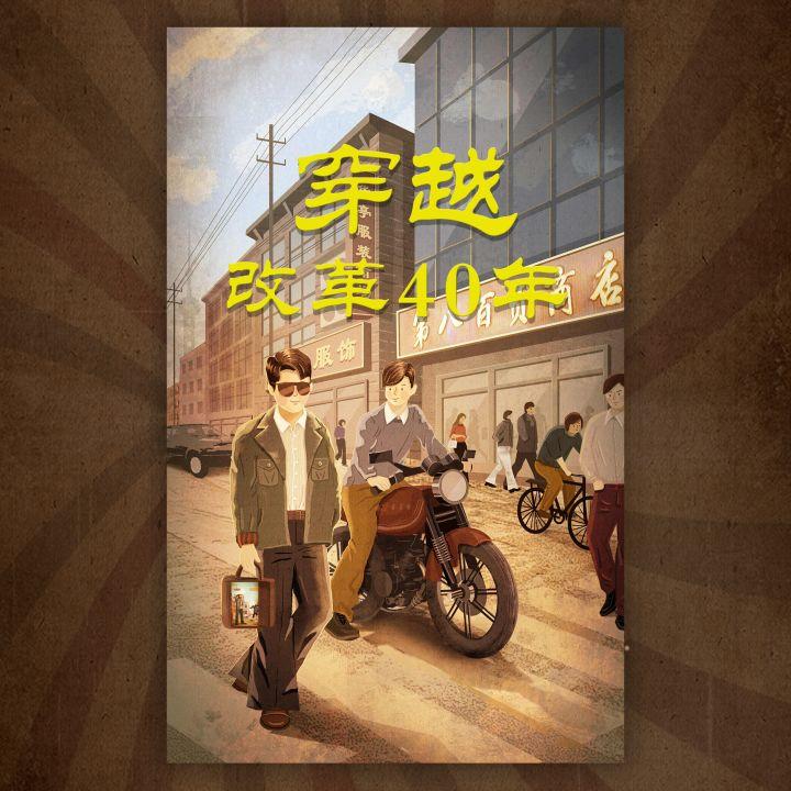 手绘画中画穿越中国改革开放40年企业自媒体宣传