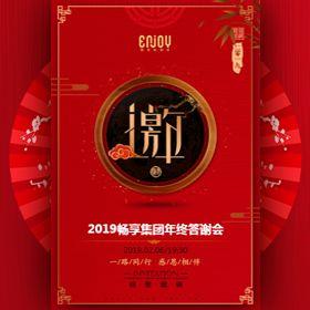 中国风红金高端简约大气会议年终盛典答谢会邀请函