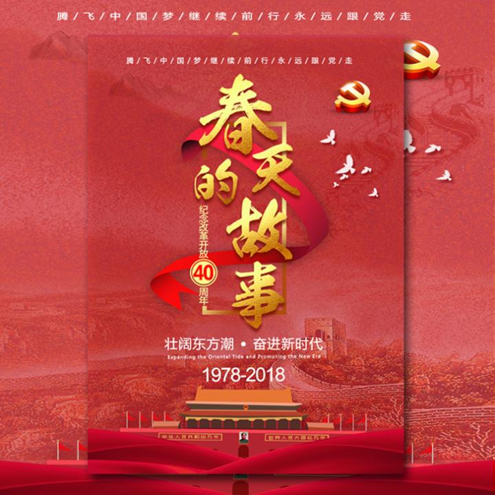 改革开放40周年党员学习党政党课宣传讲话精神
