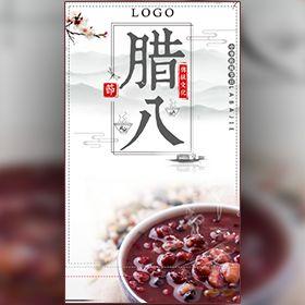传统节日腊八节介绍相册展示