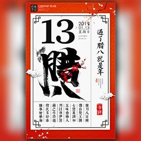 传统节日腊八节企业祝福贺卡商城促销