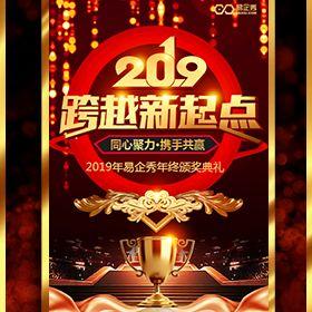 炫酷版2019鎏金年会快闪企业邀请函颁奖典礼年终盛典